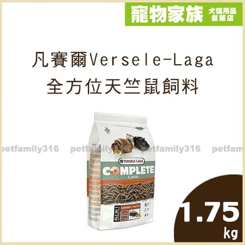 寵物家族-凡賽爾Versele-Laga全方位天竺鼠飼料1.75kg