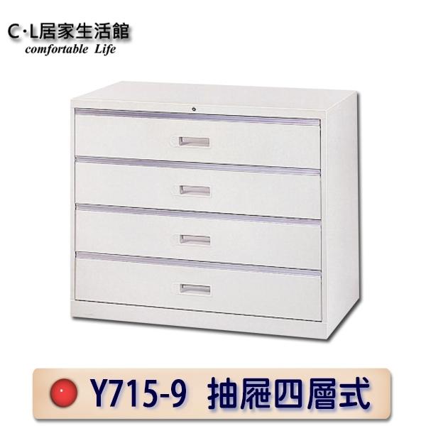 C L居家生活館Y715-9 OD-4B一般抽屜四層式公文櫃資料櫃文件櫃置物櫃理想櫃