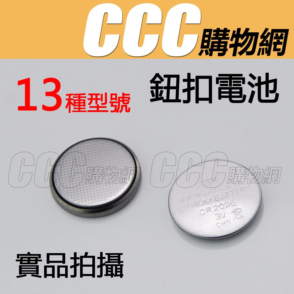 獨立包裝 鈕扣電池 CR1025 CR1220 CR1632 CR2016 AG3 AG4 AG9 AG12 AG13 LR44 水銀電池 電池