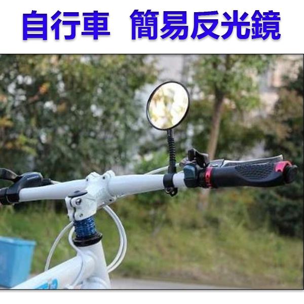 【省錢博士】自行車固定式簡易反光鏡 1入 19元