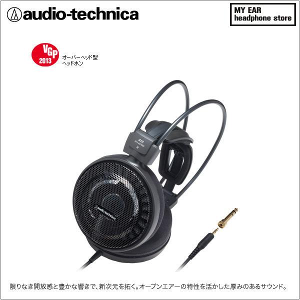 鐵三角ATH-AD700X開放式Air Dynamic耳機公司貨My Ear台中耳機專賣店