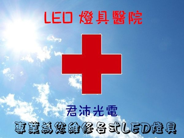 LED維修 LED洗牆燈具維修 LED燈具維修工廠 諮詢費