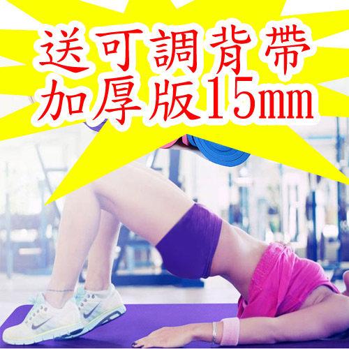 限宅配郵寄送可調背帶厚度15mm 1.5版本瑜珈墊瑜珈墊運動墊瑜伽墊遊戲墊地墊運動墊