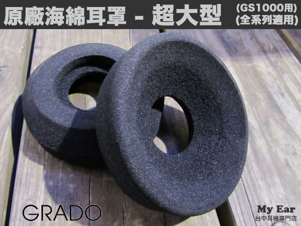GRADO GS-1000超大式耳機海綿罩海綿耳罩向下相容325 225 80 My Ear台中耳機專門店