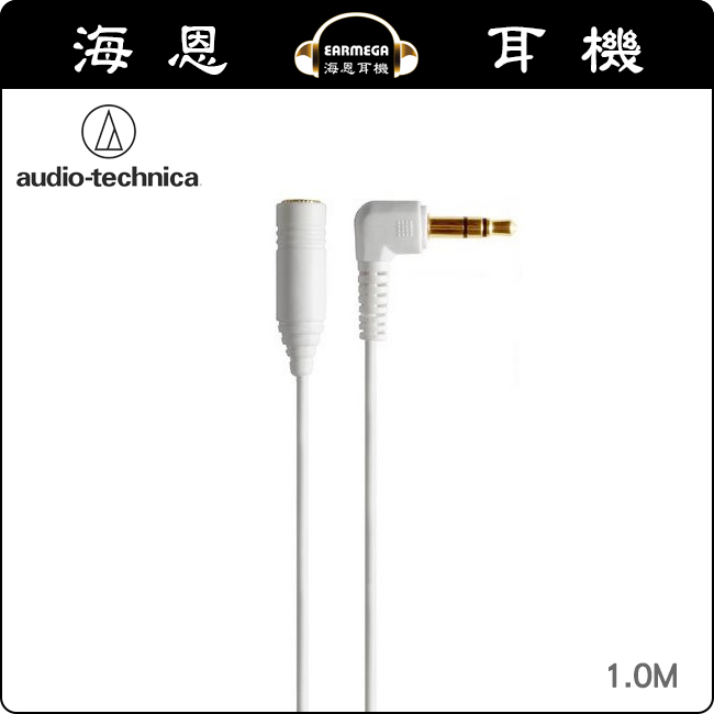 audio-technica AT3A45L/1.0 日本鐵三角 L角/L型立體聲耳機延長線 1m 黑色/白色兩款