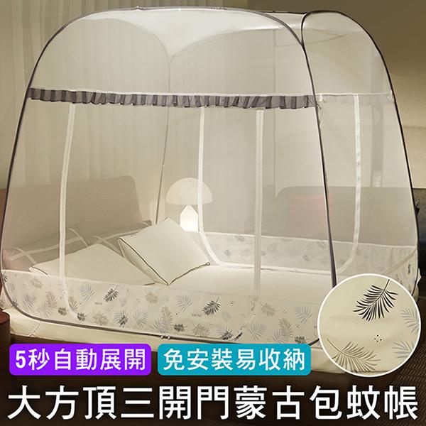 BELLE VIE 免安裝 三開門方頂蒙古包蚊帳雙人加大【180x200cm】有底網設計 彈開式方型蚊帳