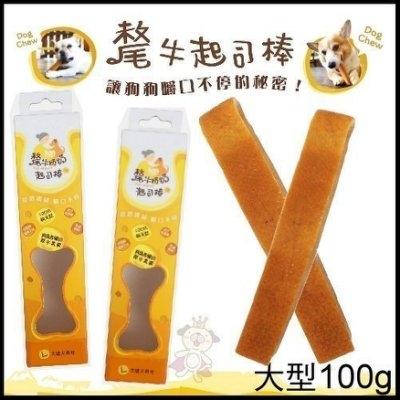 WANG三入組氂牛奶奶起司棒-L號100g適合大型犬超硬耐咬氂牛起司棒天然乳源富含鈣