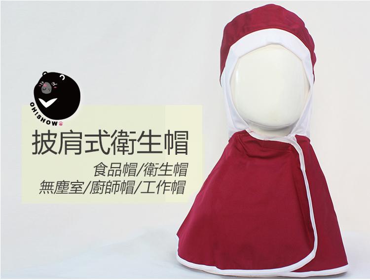 [OHShow]《 紅色 披肩式 衛生帽》高級萊卡布 防護型 食品帽/衛生帽/無塵室/廚師帽/工作帽