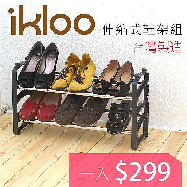 ikloo~伸縮可調式鞋架組一入組合鞋架 鞋櫃 鞋子收納 玄關 外宿【YV1884】BO雜貨