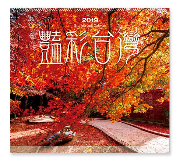 2018月曆JL612台灣小鎮*13張-單月曆 ~天堂鳥月曆