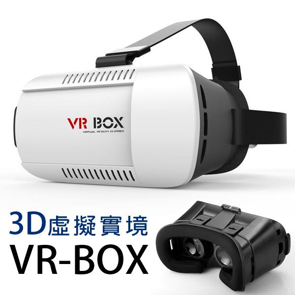 VR BOX手機3D立體眼鏡頭戴式暴風3D虛擬現實遊戲眼鏡暴風魔鏡5代note5 note 4 iphone 6s BOXOPEN