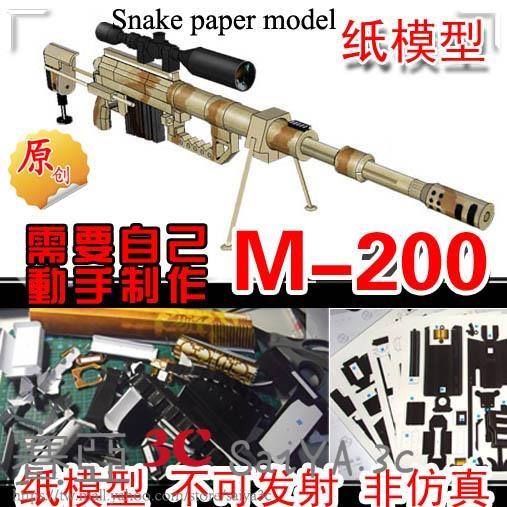 槍械M200狙擊步槍3D紙模型立體拼圖
