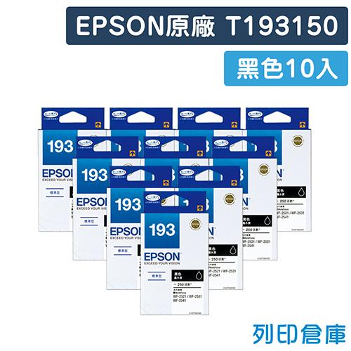 EPSON 10黑組合包T193150 NO.193原廠標準型墨水匣適用WF-2521 WF-2531 WF-2541 WF-2631 WF-2651
