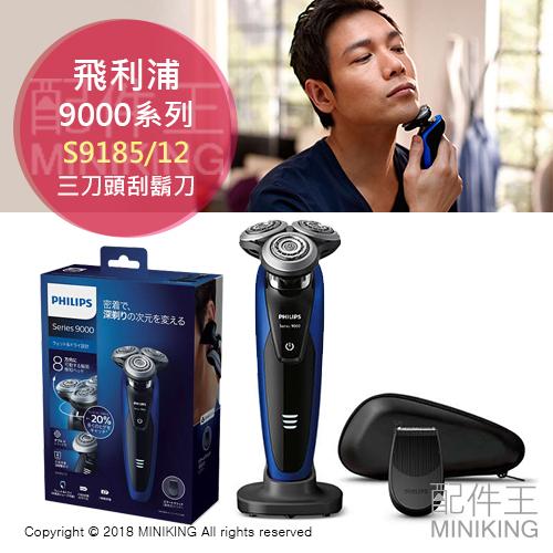 配件王日本代購PHILIPS飛利浦S9185 12電動刮鬍刀鬢角刀乾濕兩用3D刀頭國際電壓