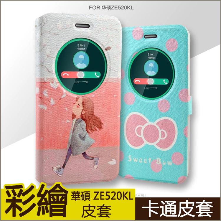 彩繪皮套華碩ASUS Zenfone3 ZE520KL 5.2吋手機皮套手機殼開窗皮套ZE520KL保護套保護殼磁釦W3