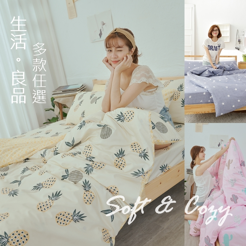 SN多款任選加碼限時下殺299細磨毛天絲絨3.5尺單人床包枕套二件組-台灣製不含被套