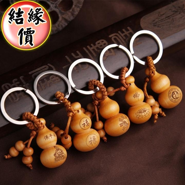 平安桃木鑰匙扣掛飾福祿葫蘆鑰匙扣-艾發現