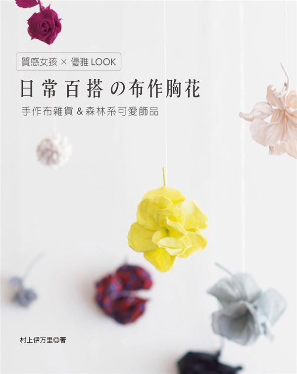 手作布雜貨森林系可愛飾品:質感女孩優雅LOOK日常百搭の布作胸花