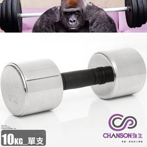 【Chanson】電鍍10KG啞鈴.10公斤啞鈴電鍍啞鈴.重力舉重量訓練.運動健身器材.推薦哪裡買專賣店