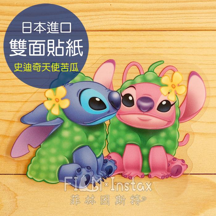 菲林因斯特史迪奇天使苦瓜雙面貼日本進口Disney迪士尼星際寶貝雙面印刷透明底貼紙