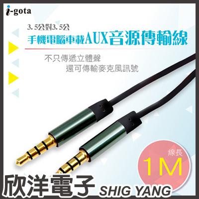 i-gota 3.5m高音質立體聲 防拉扯音源延長線 公對公 (3.5-SNPP01) 公-公 1米/1公尺/1M /顏色隨機出貨