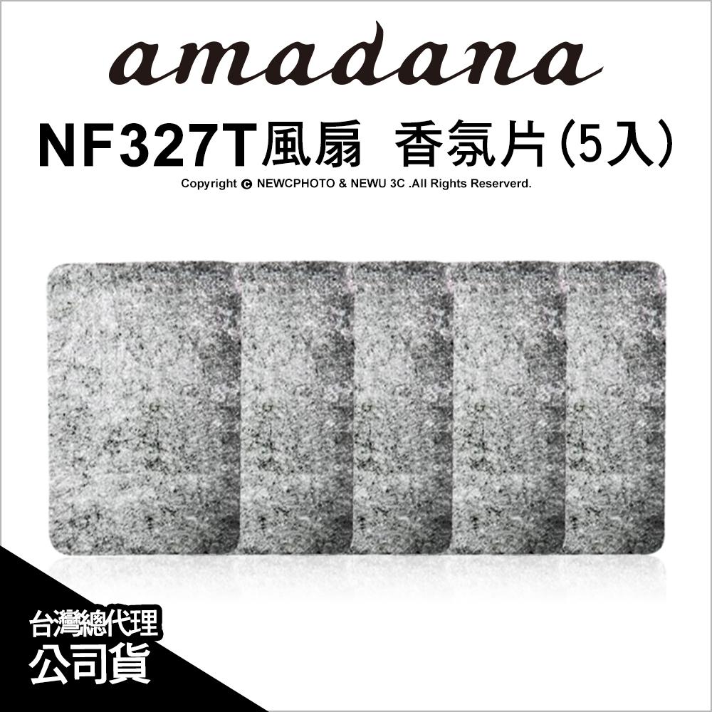 amadana NF327T風扇 香氛片 5片裝 精油 循環扇 電扇 電風扇 公司貨★薪創數位
