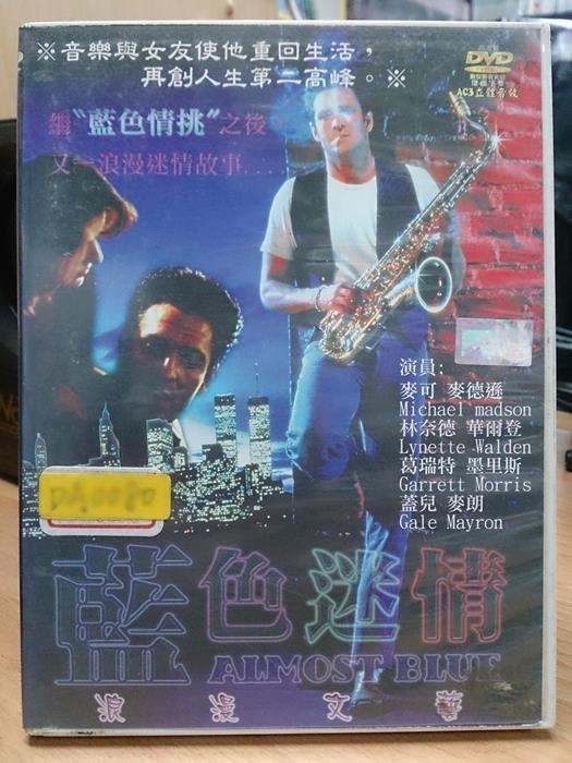 挖寶二手片-321-029-正版DVD*電影【藍色迷情】葛瑞特墨里斯*麥可梅森*莉奈華登