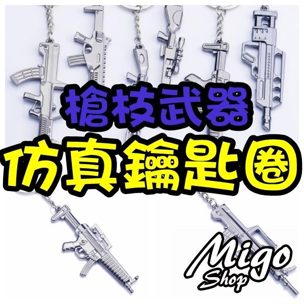【槍枝武器仿真鑰匙圈】金屬武器槍模型義烏小商品批發個性創意活動小禮品贈品鑰匙扣