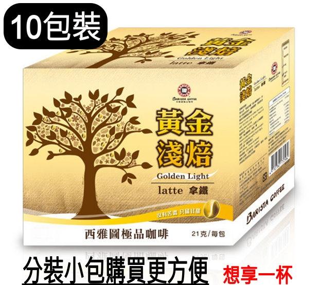 西雅圖咖啡 黃金淺焙拿鐵21g*10包裝 / 499元免運費 / 三合一即溶咖啡