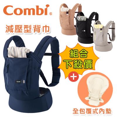 Combi JOIN減壓型背巾四色-加贈內墊