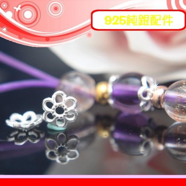 銀鏡DIY  S925純銀材料配件/5mm亮面簍空六瓣小花花蓋/珠托V~手作串珠/水晶提昇質感