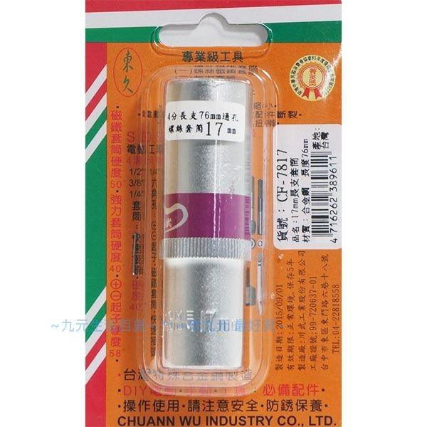 九元生活百貨川武CF-7817 4分長支套筒17mm電動套筒螺絲套筒