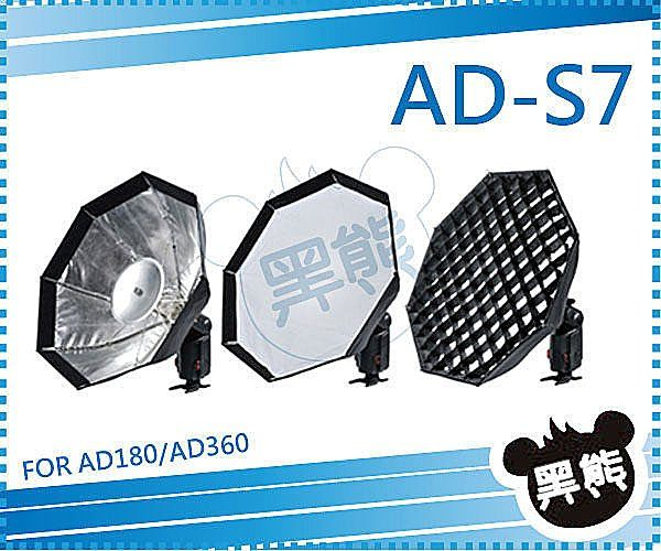 黑熊館 GODOX AD-360 AD-180 閃光燈 AD-S7 多功能 八角柔光罩 蜂巢罩 組 ADS7 AD360 AD180