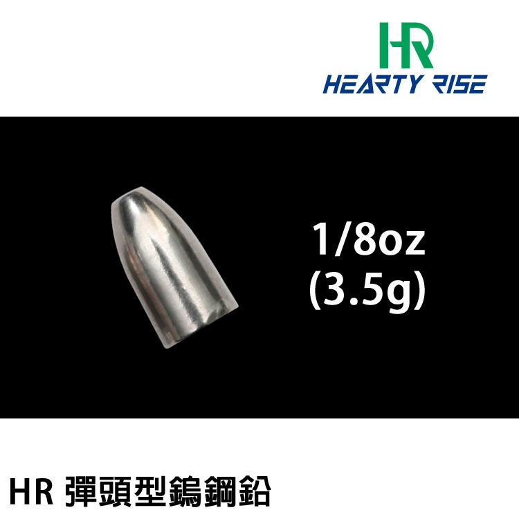 漁拓釣具HR BULLET SINKER彈頭鎢鋼鉛1 8oz 3.5g