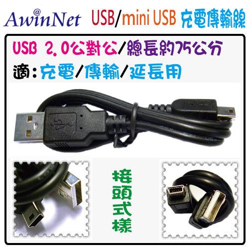 USB傳輸線USB 2.0 轉mini USB 公對公充電線傳輸線延長線