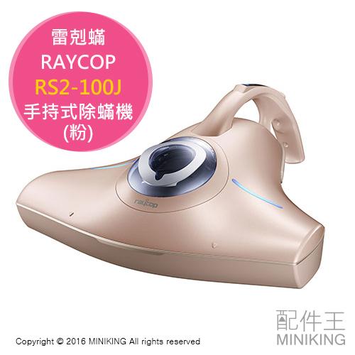 【配件王】日本代購 一年保 RAYCOP 雷剋蟎 RS2-100J 粉 除蟎機 手持式 吸塵器