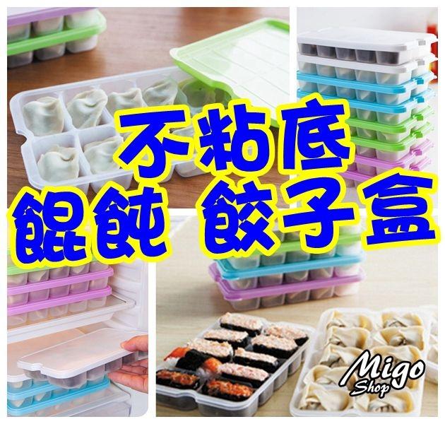 【不粘底餛飩餃子盒/保鮮收納盒《不挑色》】創意廚房可微波爐分格餃子托