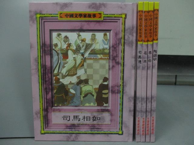 書寶二手書T1少年童書RDX中國文學家故事-司馬相如司馬遷屈原李白陶淵明共5本合售
