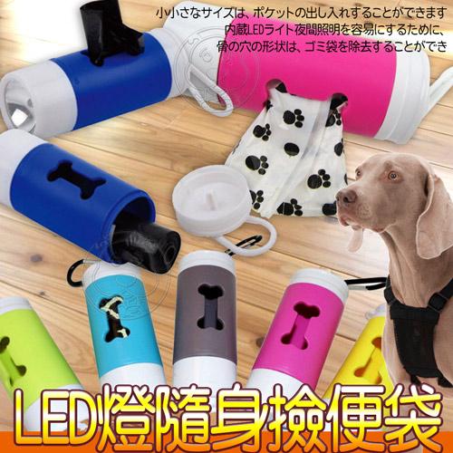 培菓平價寵物網dyy寵物拾便垃圾袋盒附LED燈顏色隨機出貨