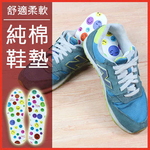 收納女王【IAA031】舒適柔軟純棉面料鞋墊**男女適用、隨意剪裁**