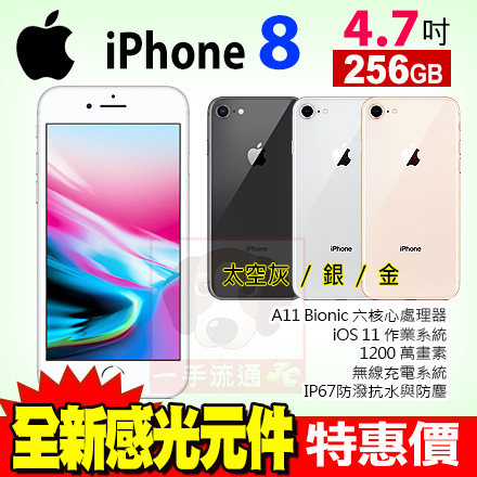 Apple iPhone8 256GB 4.7吋贈原廠矽膠手機殼螢幕貼蘋果IOS防水防塵智慧型手機0利率免運費