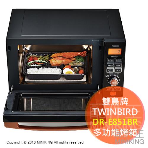 配件王日本代購TWINBIRD雙鳥牌DR-E851BR多功能烤箱18L微波爐解凍