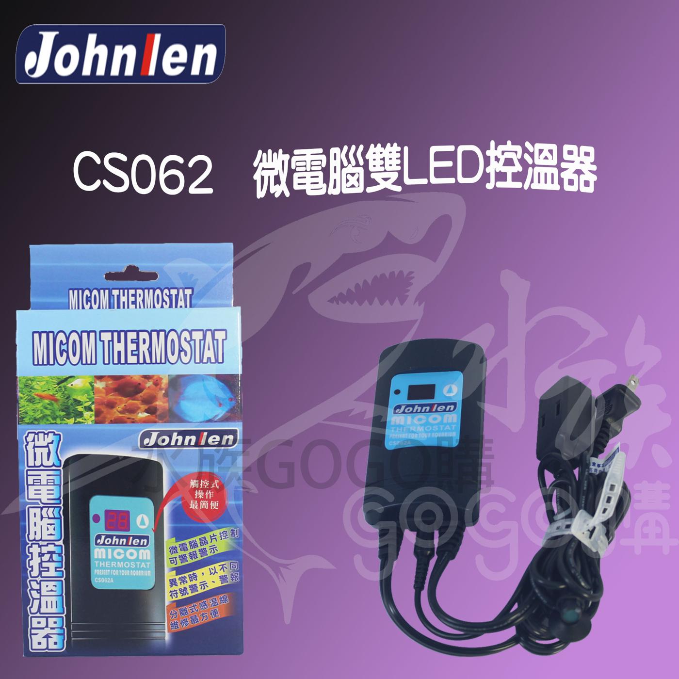水族gogo購CS-062A中藍微電腦控溫器魚隻保溫加熱微電腦晶片控制贈送溫度計