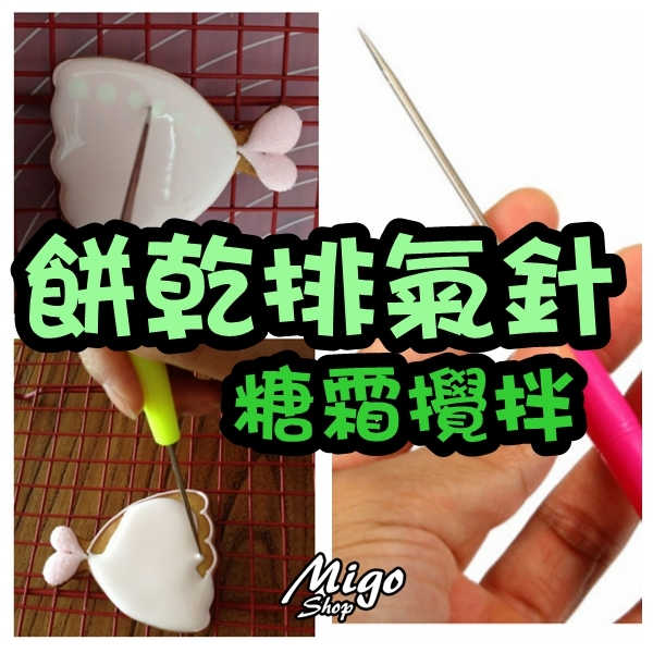 【餅乾排氣針糖霜攪拌】翻糖糖霜針細針針棒糖花壓紋標記針