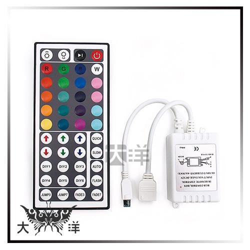大洋國際電子RGB燈條控制器44鍵遙控器共陽極0492B