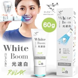 【萊思LI-ZEY】藍光光速白牙膏(Relax葡萄柚-極致齒白系列60g)