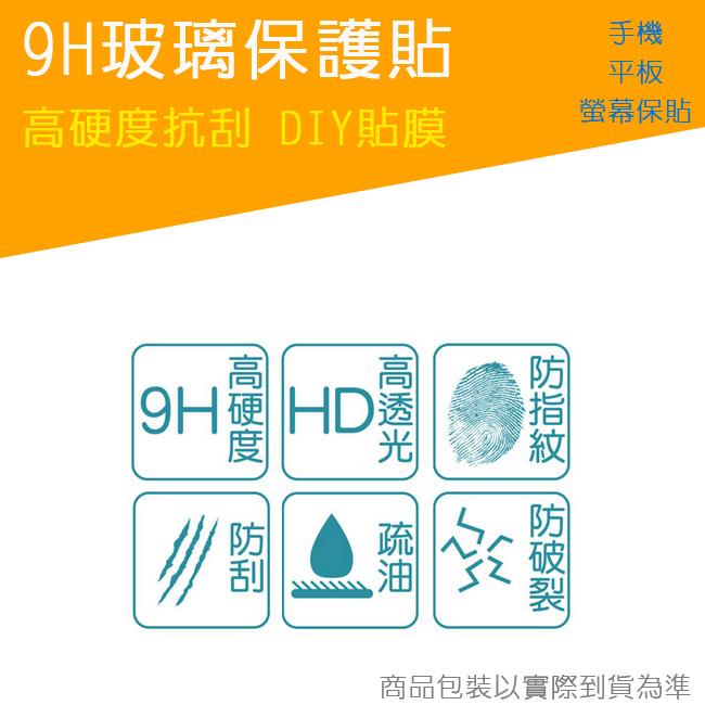 HTC One ME 5.2吋鋼化9H手機螢幕玻璃保護貼