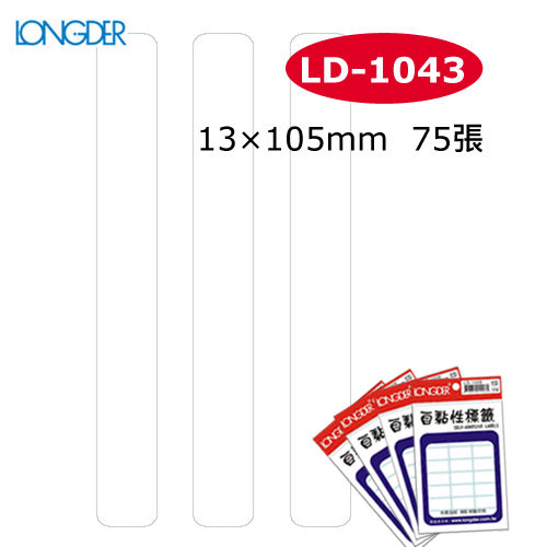 【西瓜籽】龍德 自黏性標籤 LD-1043(白色) 13×105mm(75張/包)