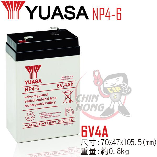 YUASA湯淺NP4-6閥調密閉式鉛酸電池~6V4Ah