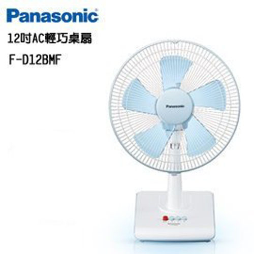 『Panasonic』☆國際牌12吋桌立扇 F-D12BMF/FD12BMF **免運費**